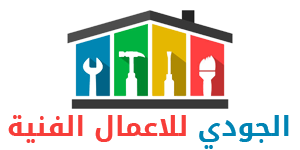 الجودى الأعمال الفنيه |0529195431 Logo